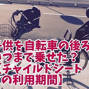子供を自転車の後ろにいつまで乗せた?チャイルドシートの利用期間