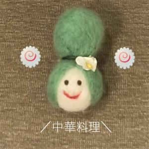 オススメ中華①【中華新聞】
