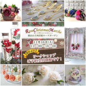 いよいよ募集開始!!オシャレな横浜山手で、薔薇とクリスマスのマルシェ&ワークショップ!
