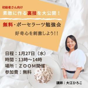 【ご案内】好奇心が元気をくれる!無料・ポーセラーツオンライン勉強会開催!