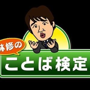 テレビ朝日グッド!モーニングの検定クイズ