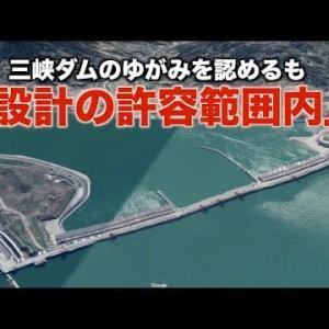 中国の三峡ダム崩壊の恐れ
