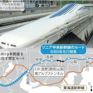 リニア新幹線は問題山積