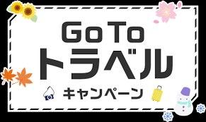 Go Toキャンペーンの東京はずしでオリンピックの火は消えそう