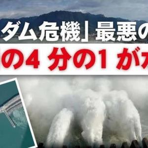 日本のテレビは国内ニュースばかり~三峡ダム問題~