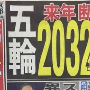 東京五輪中止と2032年亡霊五輪