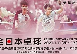 全日本卓球の男子優勝者は幻のコーチ