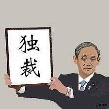 NHKをも操る菅独裁政権
