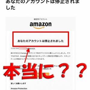 Amazonからの迷惑メールにうんざり