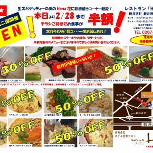 【軽井沢便り】レストランHana半額フェア第二弾を1/28から開催!「一緒に働く仲間も募集中」
