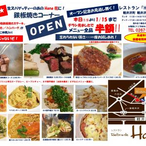 【軽井沢便り】レストランHanaに鉄板焼きオープン《本日~1/15まで全メニュー50%OFF》
