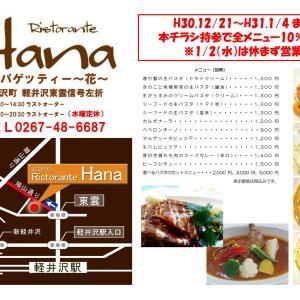【軽井沢便り】レストランHanaのご利用が10%割引に♪♪(12/21~1/4の期間限定)