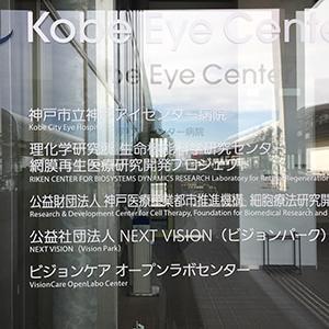 そうだ!神戸アイセンターに行こう!その1