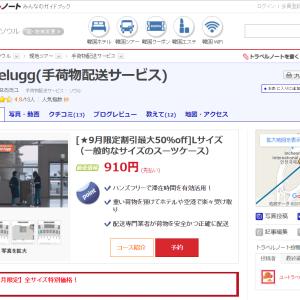 仁川空港→ゲストハウス 手荷物配送サービス Freelugg を9月特別価格で予約してみました