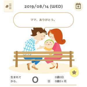 【妊娠39週】産まれました!
