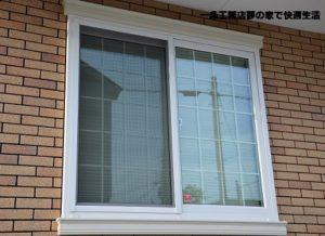 一条工務店の窓サッシデザイン