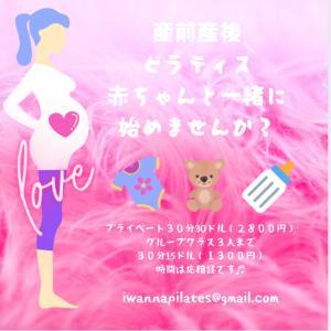 産前産後ピラティス始めます。