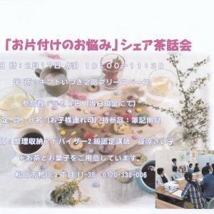【2月17日】愛媛県松山市「お片付けのお悩み」シェア茶話会開催します!