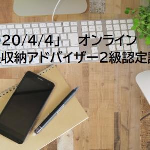 2020/4/4*ZOOMオンライン・整理収納アドバイザー2級認定講座開催!