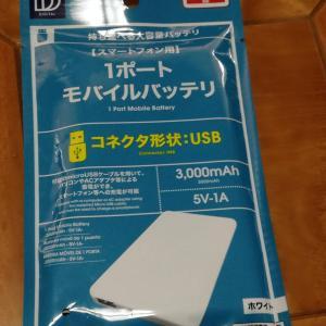 スマホの充電器をダイソーで購入してみた 2年前の西日本豪雨を振り返る