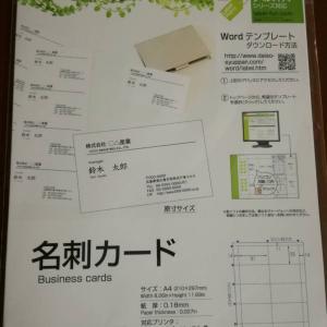 パソコンでオリジナル名刺を作る【A-ONEマルチカード名刺】ダイソー名刺カードと比較