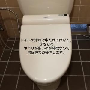 トイレのホコリを掃除機で吸うときは○○を使うと楽家事になる!
