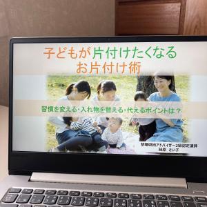 無料!!【2021/5/10】ZOOMオンライン「子供が片付けたくなるお片付け術」