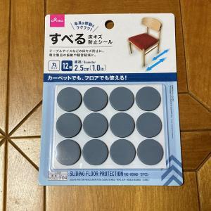 【ダイソー商品】すべり止め床キズ防止シートの効果は?