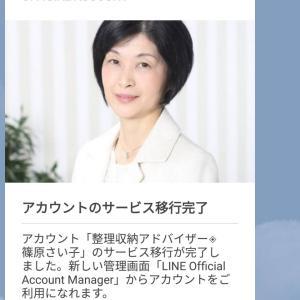 LINE@からLINE公式アカウント移行でトークも引き継ぎOK