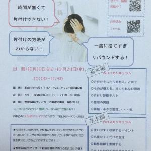 えひめママハウスさん♡片づけの基本を学ぶセミナー開催!