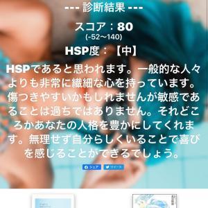 """ネガティブ思考の人は""""HSP""""かもしれない!診断できます。"""