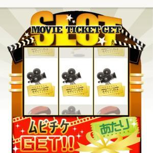 ドコモで高額当選!と簡単ゲームで100円・50円・10円♪
