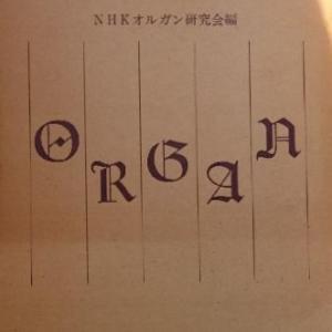 オルガン本の日々(読み物編)
