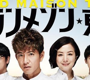 「グランメゾン東京」第5回感想