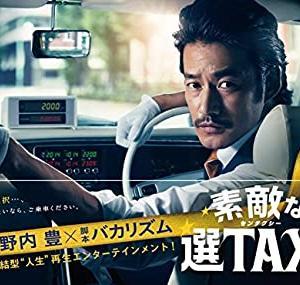 「素敵な選タクシー」感想