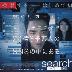 これは面白い!映画「Search/サーチ」