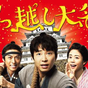 高橋一生の凄味 映画「引っ越し大名」感想