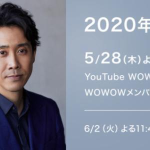 吉田羊×大泉洋「2020年 五月の恋」最終夜