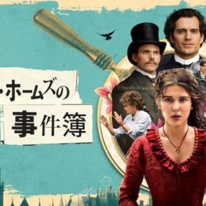 映画「エノーラ・ホームズの事件簿」