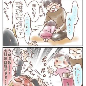 節分~鬼の来る日~ 後編