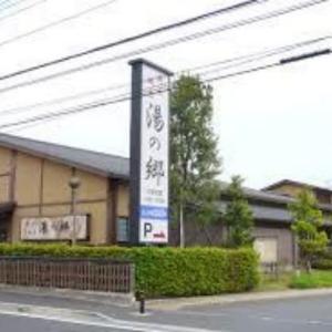 温泉施設「野田湯の里」に行ってきました