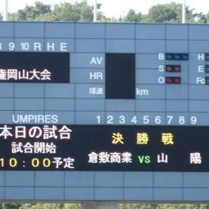 2021高校野球ー岡山¥決勝戦