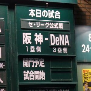 2019タイガース①vs DeNA(甲子園開幕戦)