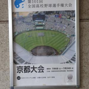 2019高校野球 夏の京都大会
