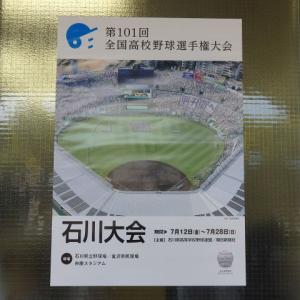 2019高校野球 夏の石川県大会/決勝戦