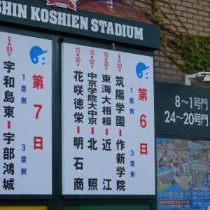 2019高校野球 夏の甲子園②第6日