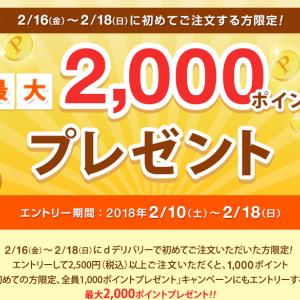 dデリバリー【2月16・17・18日限定】初めて購入キャンペーン他で2000p、半額キャンペーンなど