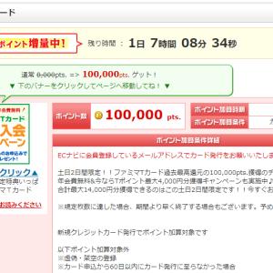 ECナビでファミマTカード過去最高の1万円(+4000円)、新規会員限定お買い物ポイント2倍キャンペーン他