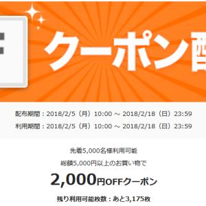 Wowma!のシルバー会員限定2000円クーポン