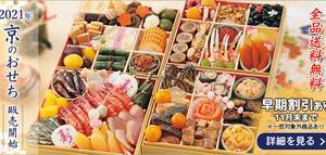 トオカツフーズ 京のおせち料理人気 おまかせ健康三彩 送料無料 ポケモンおせち